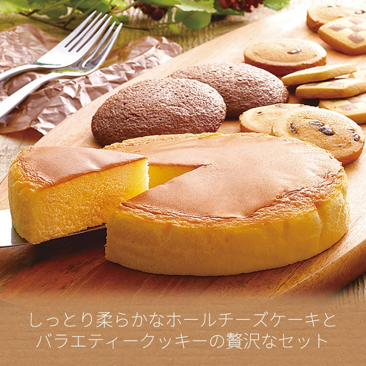 「ふんわりホールチーズケーキとクッキーの詰め合わせ(whole2+20pcs)」詳細説明