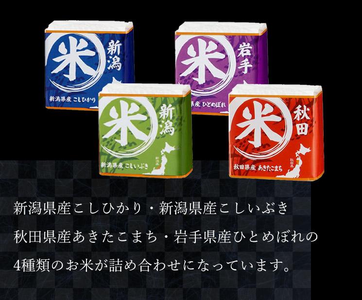 「お米マイスターが選ぶ 極上特選米食べ比べ(2合×4種)と高級塩、今治タオルのギフト」詳細説明2