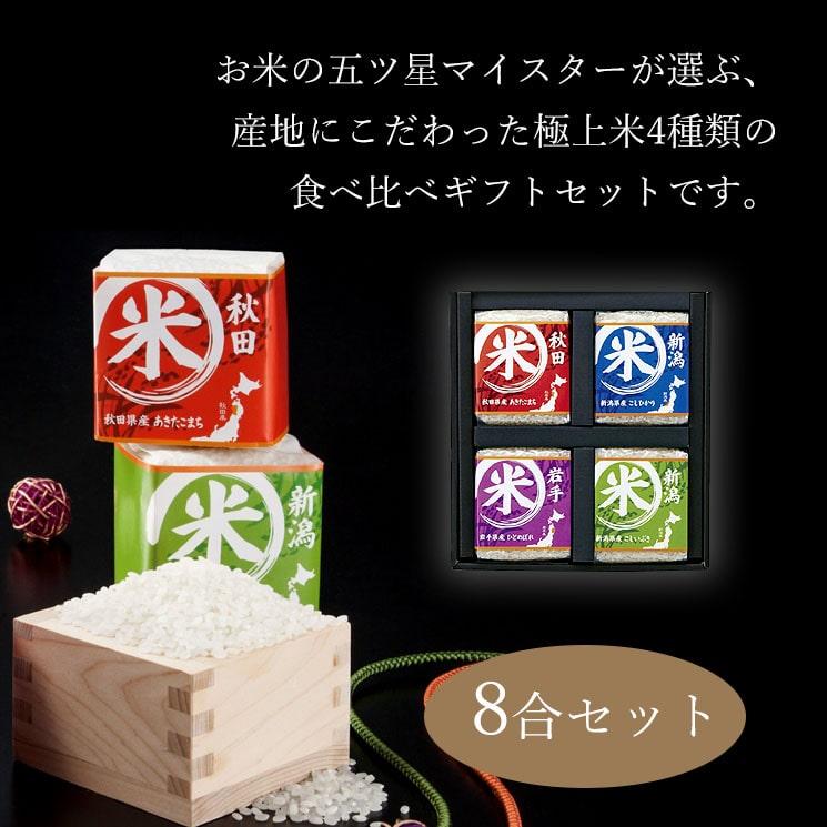 「お米マイスターが選ぶ 極上特選米食べ比べ(2合×4種)」詳細説明1