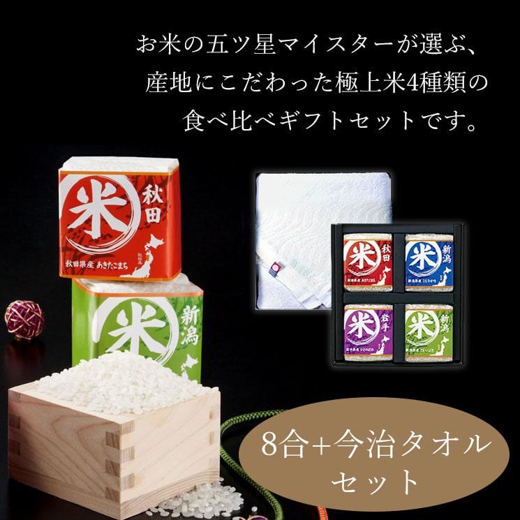 「お米マイスターが選ぶ 極上特選米食べ比べ(2合×4種)と高級塩、今治タオルのギフト」詳細説明1