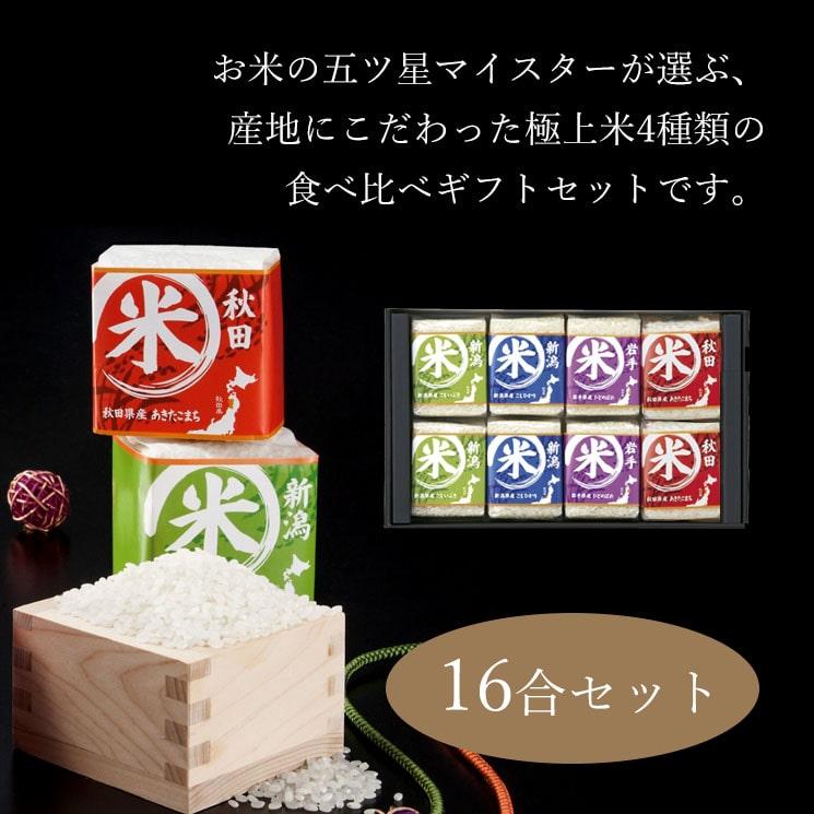 「お米マイスターが選ぶ 極上特選米食べ比べ(4合×4種)のギフト」詳細説明1
