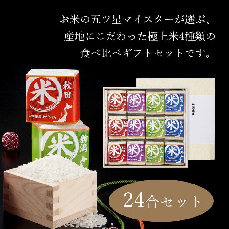 「お米マイスターが選ぶ 極上特選米食べ比べ(6合×4種)とおにぎり用高級塩のギフト」詳細説明1
