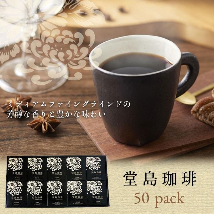 「ブラックがおいしい じっくり焙煎堂島珈琲ギフトセット(50pcs)」詳細説明