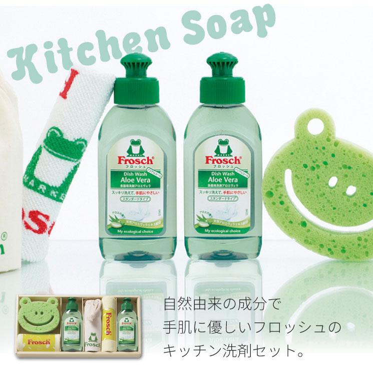 「カエルちゃんスポンジ&巾着付♪フロッシュキッチンソープギフト(soap×2、goods×4)」詳細説明