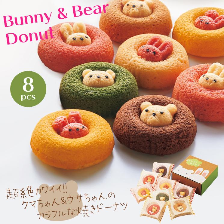 「可愛いすぎて食べづらい!?うさクマ焼きドーナツ(8pcs)」詳細説明