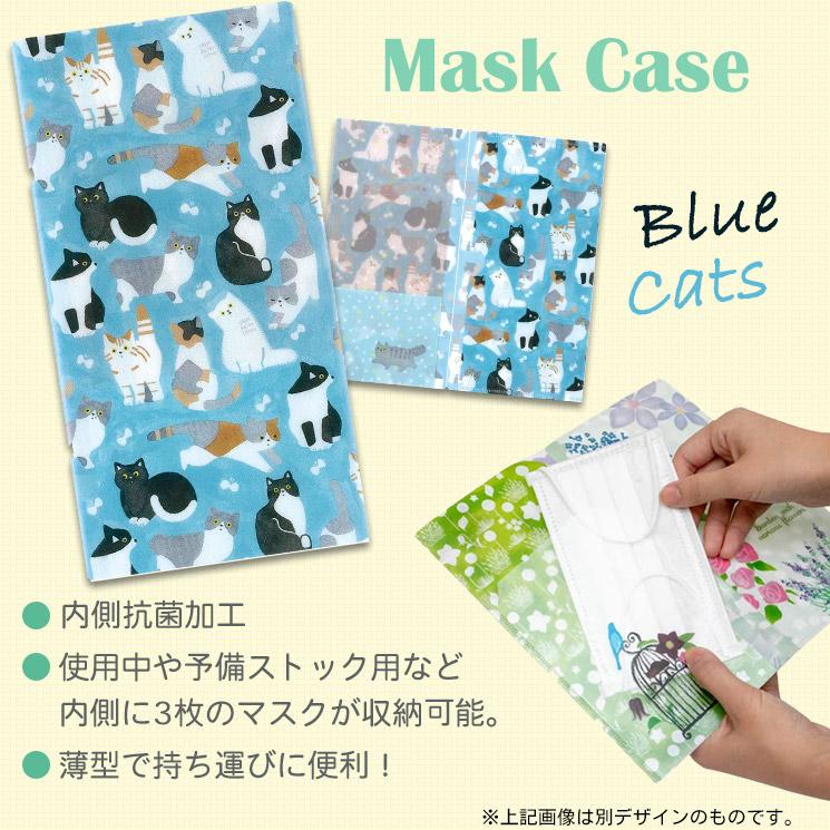 「プチギフト 抗菌加工 3枚収納マスクケース(Blue Cats)」詳細説明