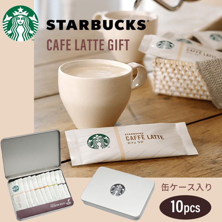 「ギフト用缶BOX入り スターバックスのスティック・ラテ&コーヒーギフトセット(10pcs)」詳細説明
