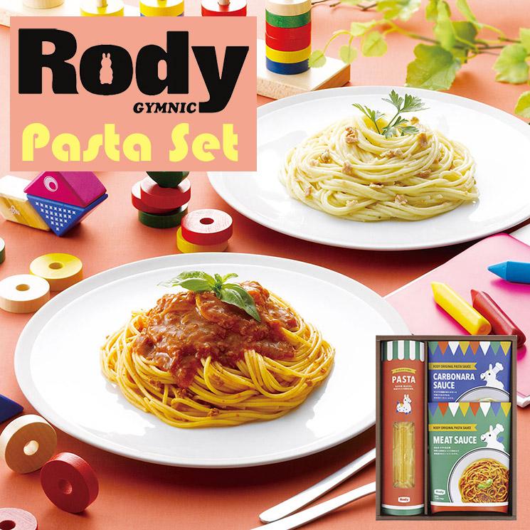 「お家ご飯が楽しくなる ロディのカラフルパスタギフト(パスタ×1,ソース×2)」詳細説明