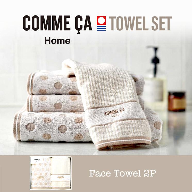 「COMME CA Home の柔らか今治タオルギフト(フェイス2)」詳細説明