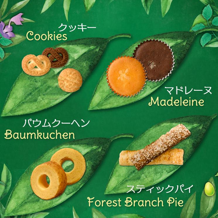 「森の仲間が集う 優しい味の焼き菓子ギフトセット(9pcs)」詳細説明