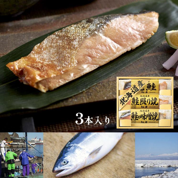 「ほくほく柔らか 北海道産鮭を3種類の味で食べ比べ(3pcs)」詳細説明