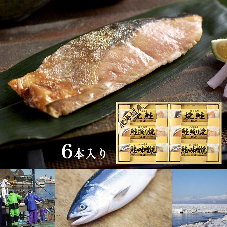 「ほくほく柔らか 北海道産鮭を3種類の味で食べ比べ(6pcs)」詳細説明
