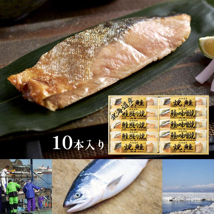 「ほくほく柔らか 北海道産鮭を3種類の味で食べ比べ(10pcs)」詳細説明