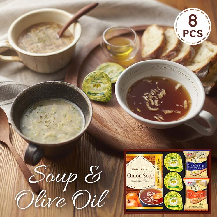 「3種類のグルメスープとフレッシュオリーブオイルのギフトセット(8pcs)」詳細説明
