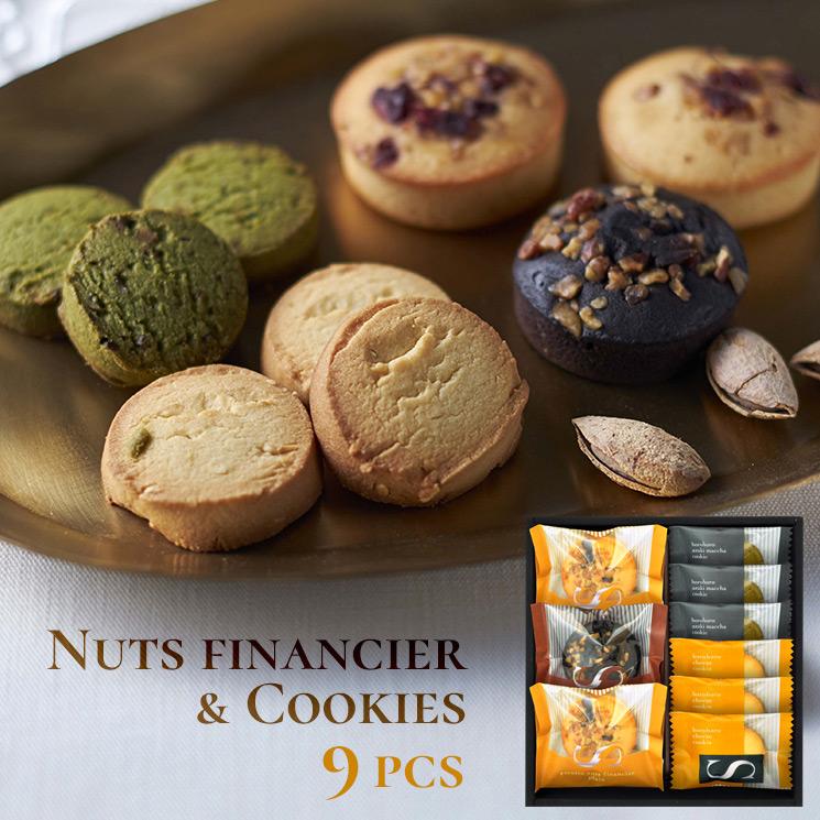 「ごろごろナッツのフィナンシェとほろほろクッキーのギフトセット(9pcs)」詳細説明