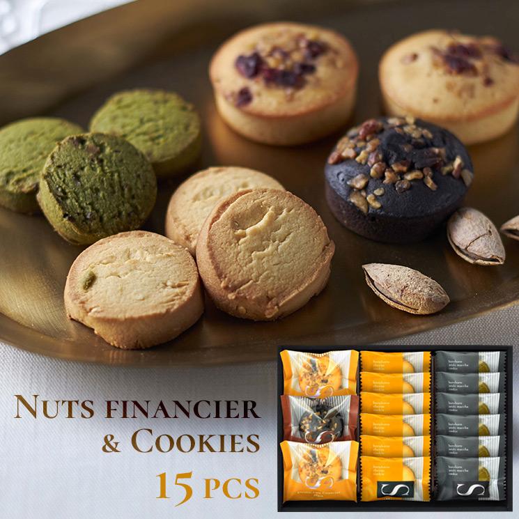 「ごろごろナッツのフィナンシェとほろほろクッキーのギフトセット(15pcs)」詳細説明