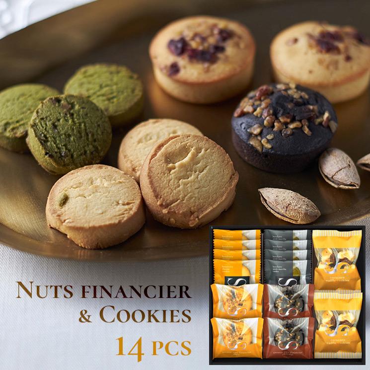 「ごろごろナッツのフィナンシェとほろほろクッキーのギフトセット(14pcs)」詳細説明