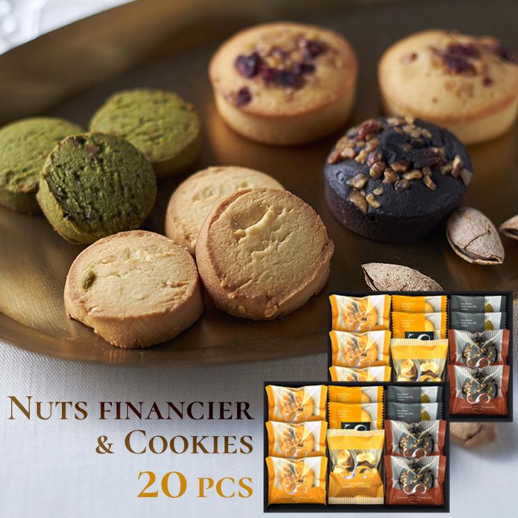 「ごろごろナッツのフィナンシェとほろほろクッキーのギフトセット(20pcs)」詳細説明