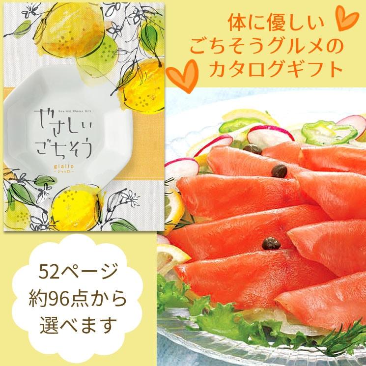 体に優しい ごちそうグルメのカタログギフト(3000円プラン)