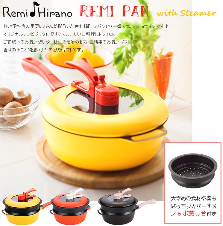 「レシピブック付き♪蒸し台もついてさらに便利に使いやすくなったレミパン☆(24cm+蒸し台 イエロー)」詳細説明1