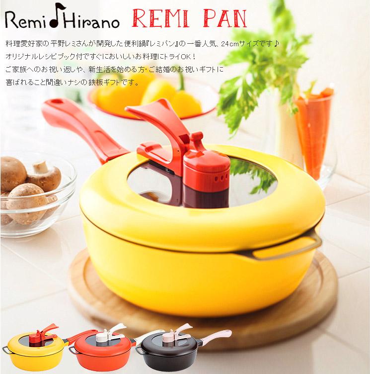 「レシピブック付き♪一台で6通り使える最強レミパン☆(24cm イエロー)」詳細説明1