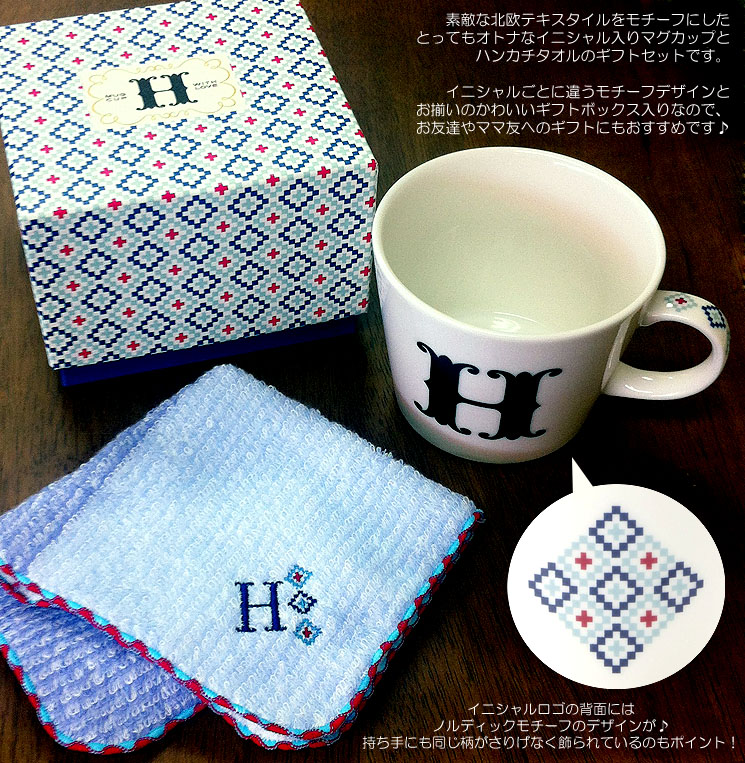 「ノルディックモチーフ♪イニシャル入りカップ&ミニタオルのギフトセット(H)」詳細説明
