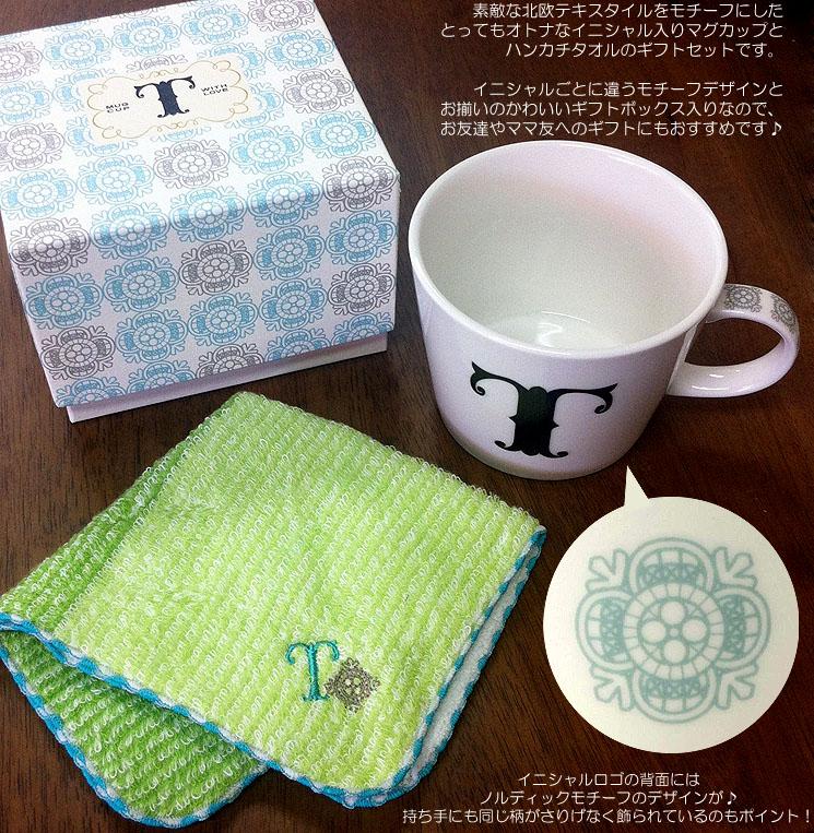 「ノルディックモチーフ♪イニシャル入りカップ&ミニタオルのギフトセット(T)」詳細説明