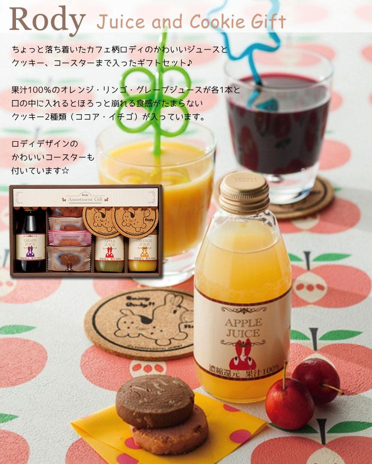 「カフェ柄ロディ♪100%ジュース3本とほろほろクッキーのギフトセット」詳細説明