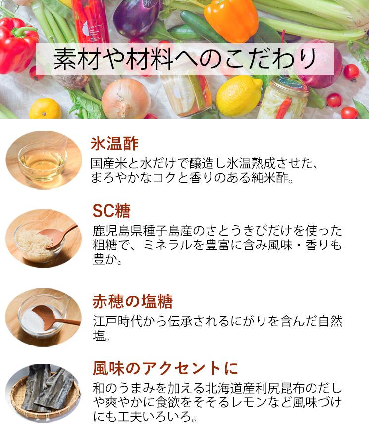 「健康に美容に 何より美味しい 幸せのピクルス&アロマドレッシング」詳細説明