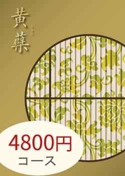 スイーツ・食器のセットギフトやこだわりの産直グルメ 約710点から選べるメモリアルカタログギフト(4800円コース)