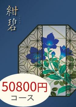 感謝の思いを伝える こだわりグルメ・生活用品を厳選 約250点から選べるメモリアルカタログギフト(50800円コース)