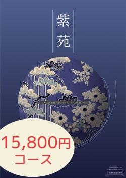 15800円コース