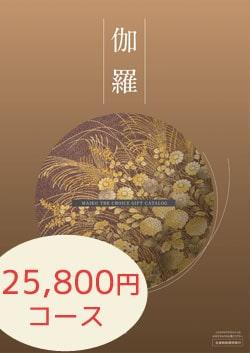 25800円コース