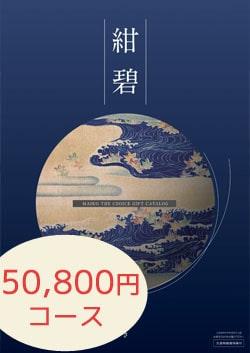 50800円コース