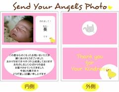 お子様の写真が入れられる♪写真入り命名カード(ピンク)