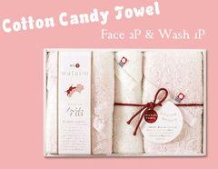 綿あめカラー ふわふわ今治日本製タオル (フェイス2P、ウォッシュ1P)(ピンク)