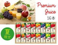 【夏ギフト限定】国産フルーツだけで作った こだわりプレミアムジュース(16本)