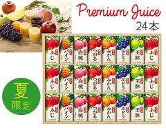 【夏ギフト限定】国産フルーツだけで作った こだわりプレミアムジュース(24本)