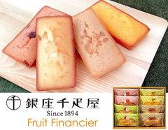 【銀座千疋屋】フルーツを食べてるみたいなフィナンシェギフト(8pcs)
