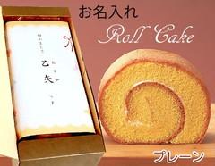 お子様のお名前入れもOK♪信州たまごの激フワ☆ロールケーキ(プレーン)