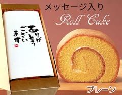 感謝の気持ちを込めて☆メッセージ熨斗付き 激フワ☆ロールケーキ(プレーン)