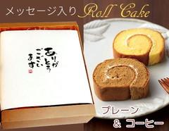 感謝の気持ちを込めて☆メッセージ熨斗付き 激フワ☆ロールケーキ12個セット