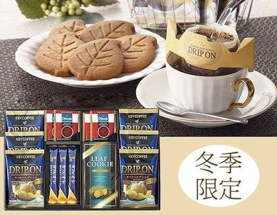 キーコーヒー ドリップコーヒーギフトセット