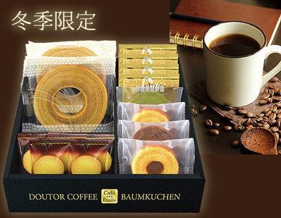 ドトールコーヒー&優しい甘さのバウムクーヘンセット