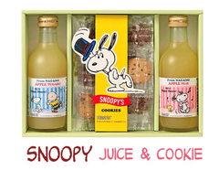 スヌーピーのフルーツジュース(2本)&クッキーギフト