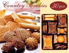 8種類の味が楽しめる カントリークッキー(30pcs)