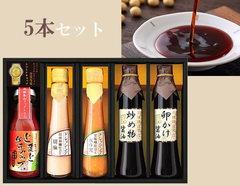 飛騨高山で作られた グルメなお醤油・ドレッシング・調味料ギフト(5bottles)