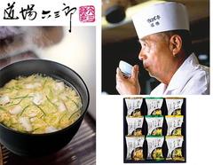 和の鉄人 道場六三郎プロデュースの絶品スープ(9pcs)