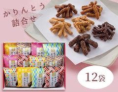 和モダンパッケージがかわいい かりんとう詰め合わせギフト(12袋)