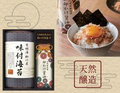 和の贅沢を贈る 老舗醤油蔵のプレミアム醤油入り和食ギフト(海苔×1、醤油×1)
